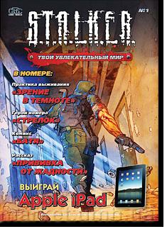 Журнал «S.T.A.L.K.E.R.»