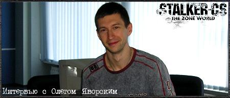 Интервью с Олегом Яворским